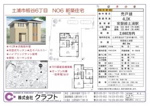 『板谷NO6 新築住宅 2018.3.2_01』の画像