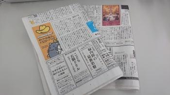 『新聞』の画像