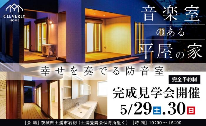 『土浦市右籾バナー広告』の画像